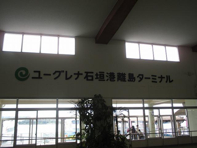 石垣港離島ターミナル内部
