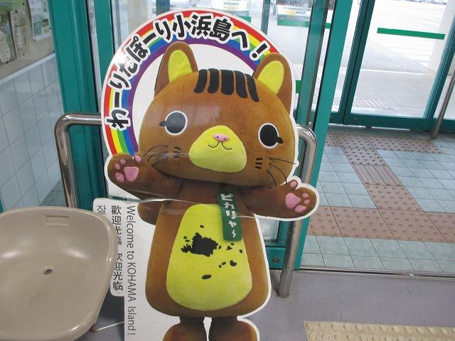 石垣島のゆるキャラ・ピカリャ~