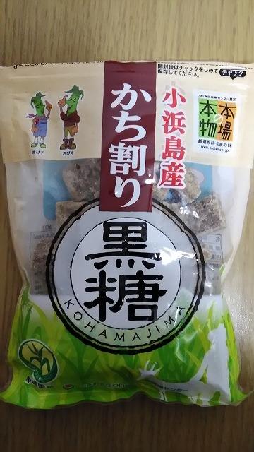 小浜島産・かち割り黒糖