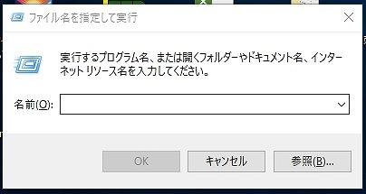 ファイル名を指定して実行の画面