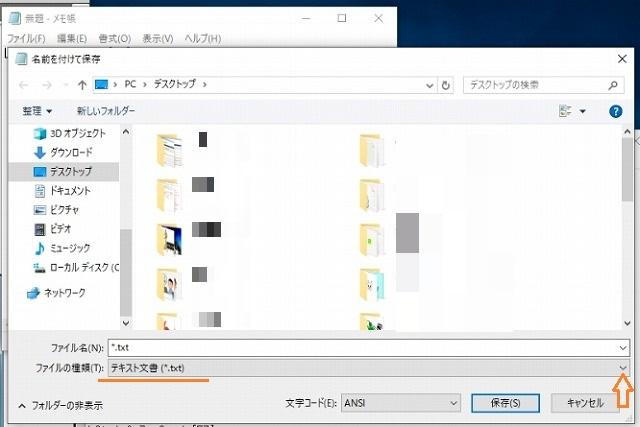 ファイルの種類変更の画面