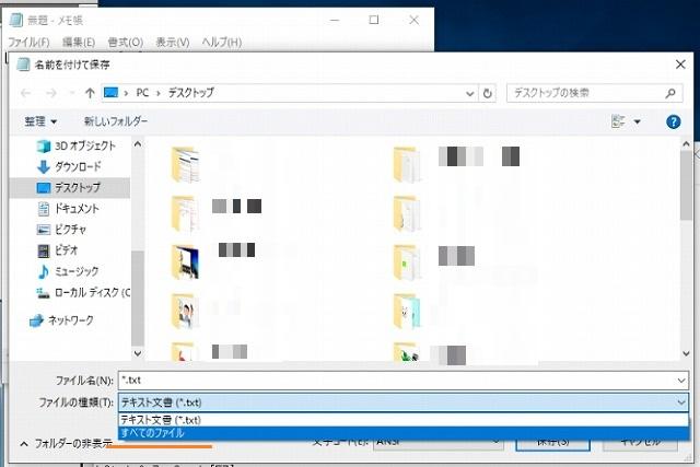 すべてのファイルに変更した画面