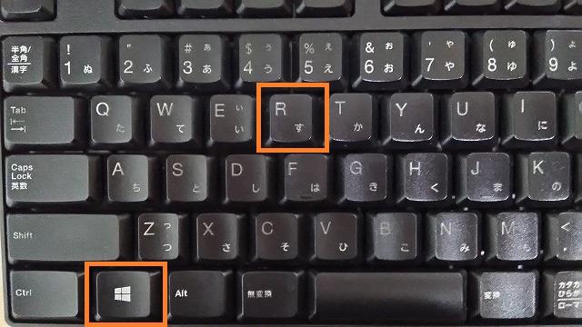 キーボードのWindowsキーとR
