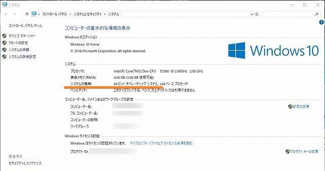 Windows・システム画面