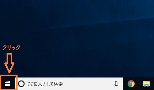 Windowsスタートボタン