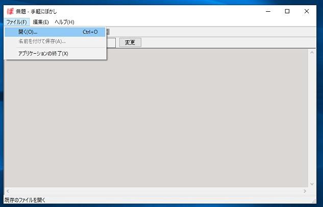 ファイルを開く画面
