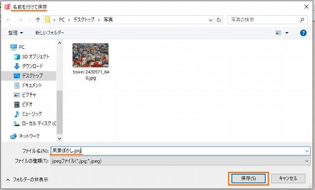 ファイル名を入力した画面