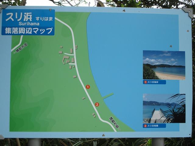 スリ浜集落周辺マップ