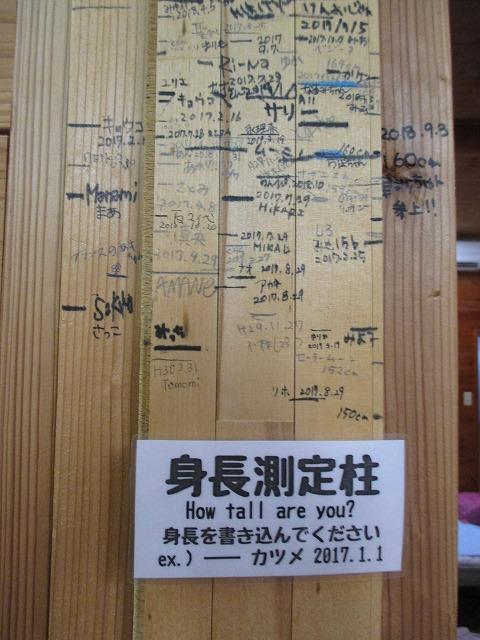 身長測定柱