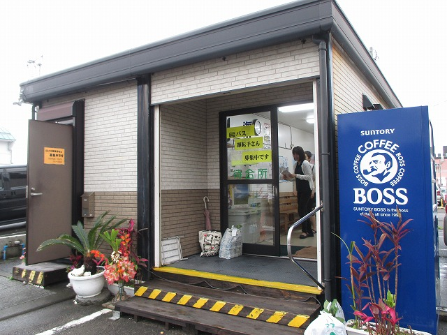 瀬戸内海浜バス「営業所」外観