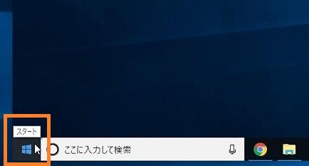 Windows・スタートボタン