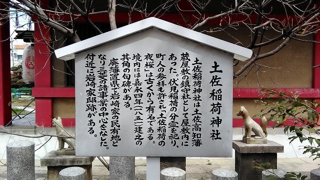 土佐稲荷神社の由来看板