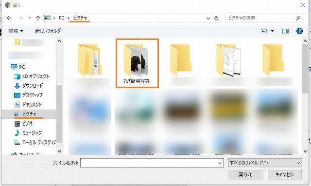 かば証明写真ファイルの画面