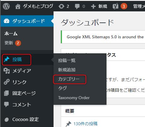 投稿→カテゴリー
