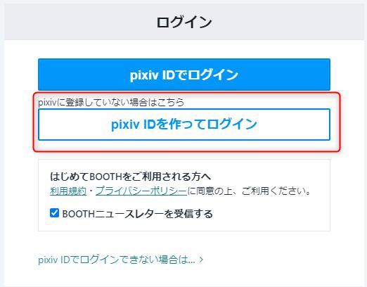 pixivIDを作ってログイン