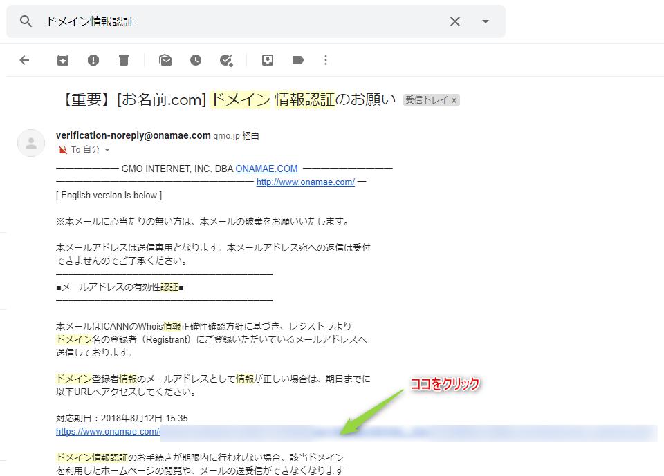 ドメイン情報認証のメール