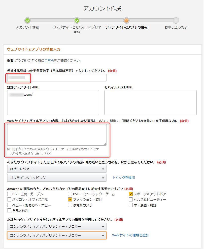 ウェブサイトとアプリの情報