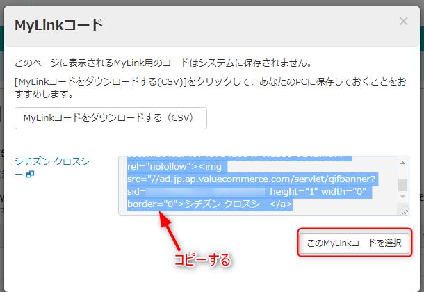 MyLinkコードをコピー