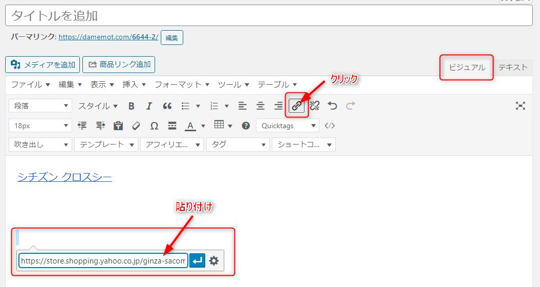 ビジュアルエディタでリンクを作成