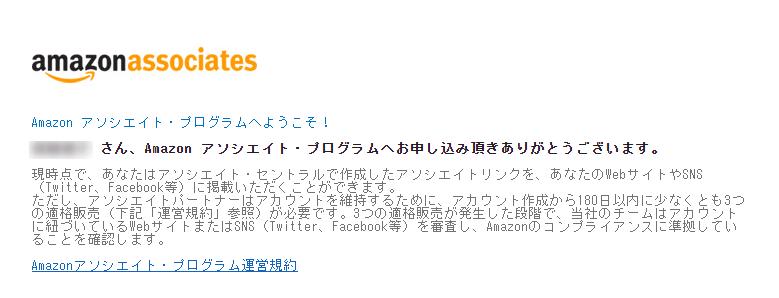 Amazonアソシエイト登録完了メール