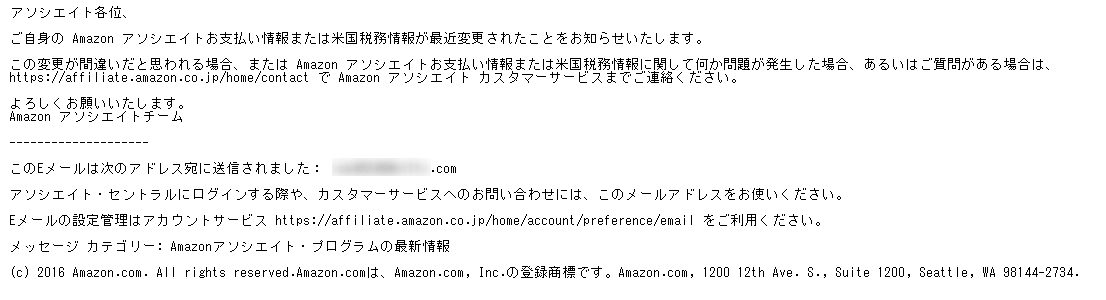 Amazonアソシエイトからのメール