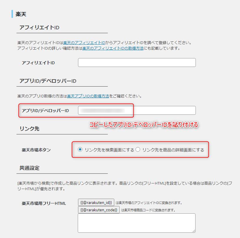 アプリID/デベロッパーIDの貼り付け