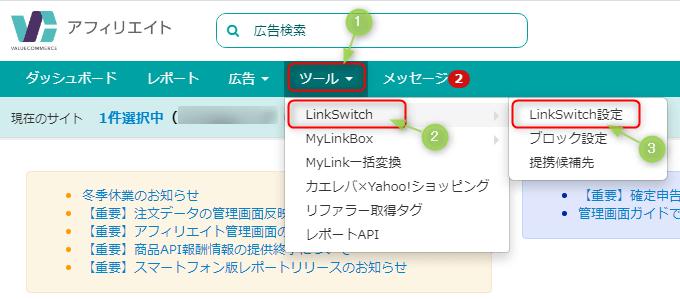 バリューコマースLinkSwitch設定