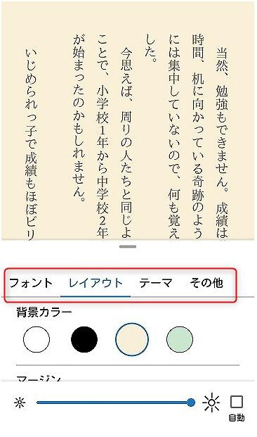 Kindleアプリ背景カラー変更画面