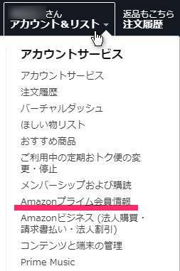 Amazonプライム会員情報画面