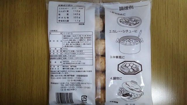 冷凍肉だんごの袋・裏面