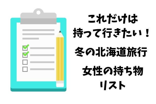 冬の北海道旅行女性の持ち物リスト