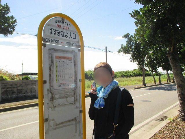 ばすきなよバス停と女性