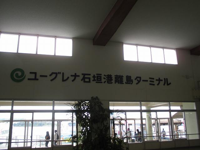 石垣離島ターミナル内部