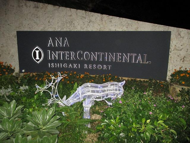 ANAインターコンチネンタル石垣リゾート