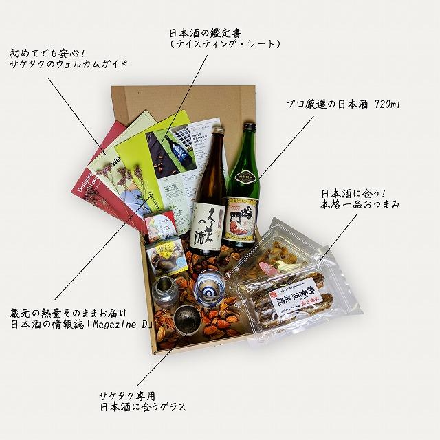 saketakuから届けられる商品の例