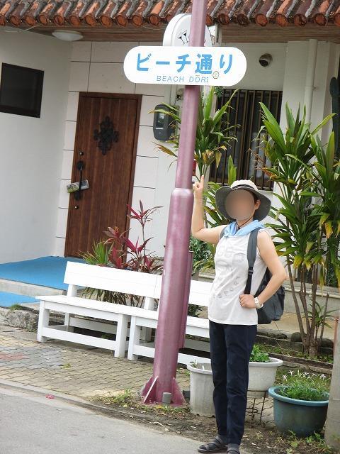 ビーチ通りの標識と女性
