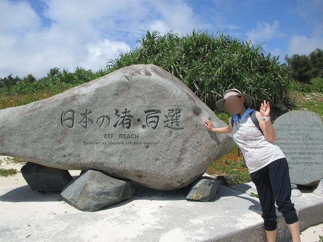 日本の渚・百選の石碑と女性