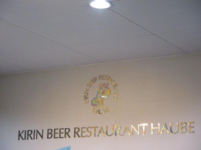 レストランハウベ